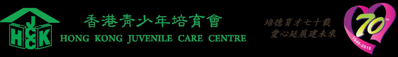 HKJCC - HONG KONG JUVENILE CARE CENTRE