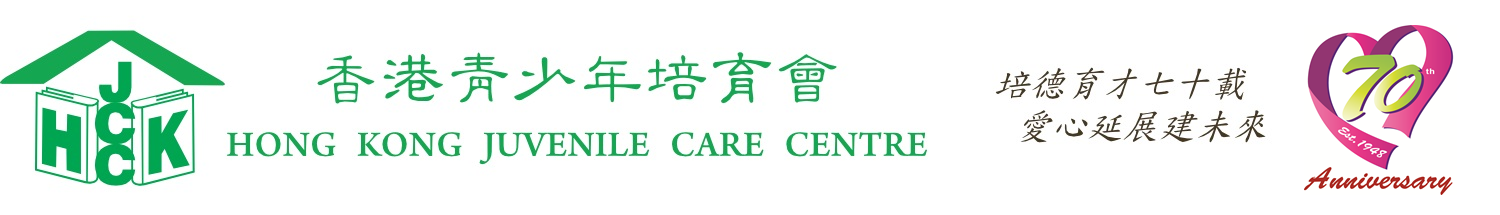 HKJCC - HONG KONG JUVENILE CARE CENTRE